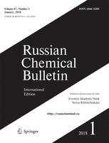 Bulletin of the Academy of Sciences of the USSR, Division of chemical science
