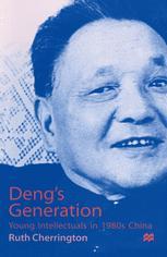 Deng's Generation