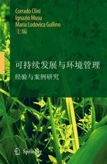 可持续发展与环境管理