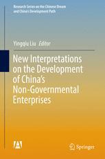 New Interpretations on the Development of China's Non-Governmental Enterprises