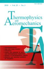 Thermophysics and Aeromechanics