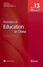 Frontiers of Education in China