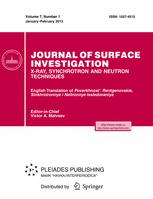 Journal of Surface Investigation: X-ray, Synchrotron and Neutron Techniques