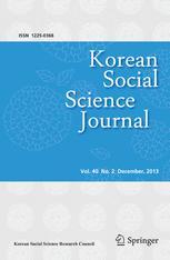 Korean Social Science Journal