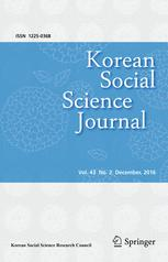 Korean Social Science Journal