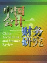 China Accounting and Finance Review