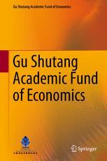 Gu Shutang Academic Fund of Economics