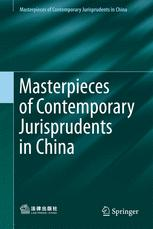 Masterpieces of Contemporary Jurisprudents in China